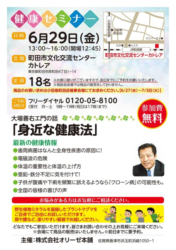 0629町田